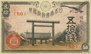 - Empire_of_Japan_50_sen_banknote_with_Yasukuni_Shrine