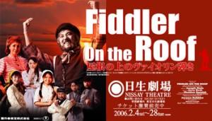 fiddler japanese